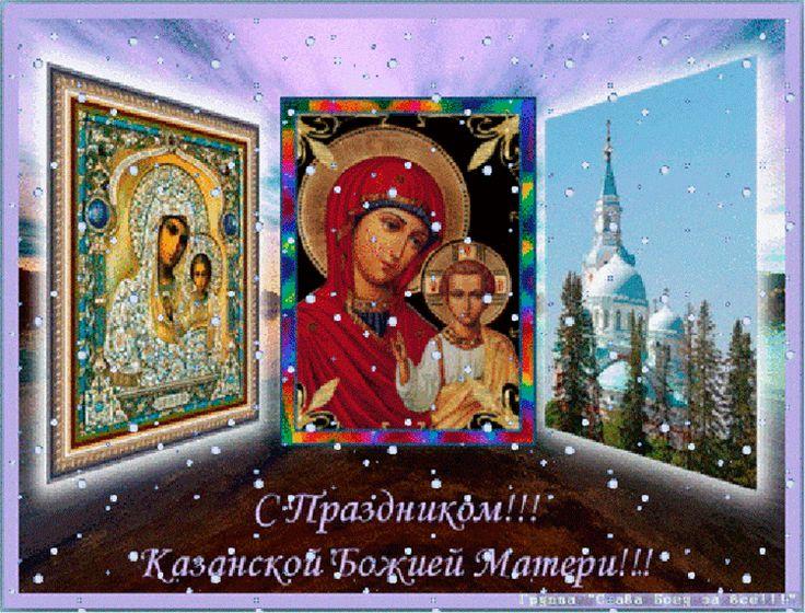 С праздником иконы казанской божьей матери открытки поздравления, вербным воскресение