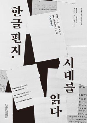 한글 편지, 시대를 읽다 포스터