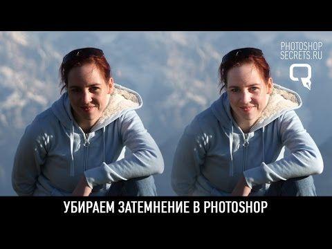 Убираем затемнение в photoshop - YouTube