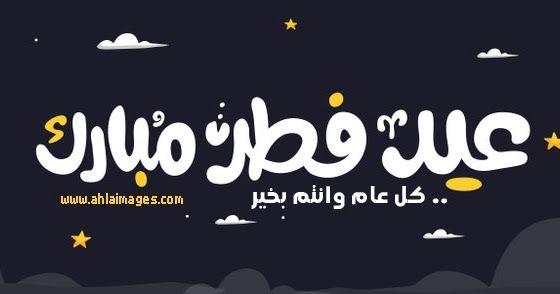 صور عيد الفطر 2020 اجمل صور تهنئة لعيد الفطر المبارك Eid Al Fitr Eid Image