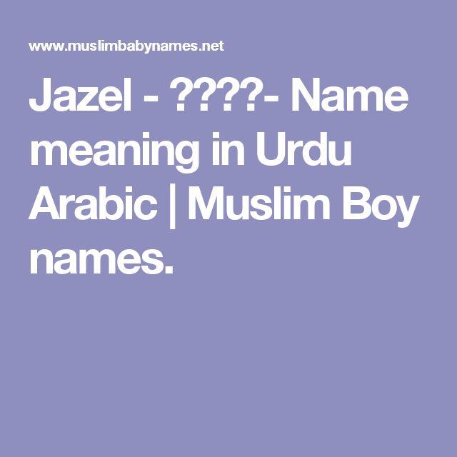 Jazel - جازل- Name meaning in Urdu Arabic | Muslim Boy names.