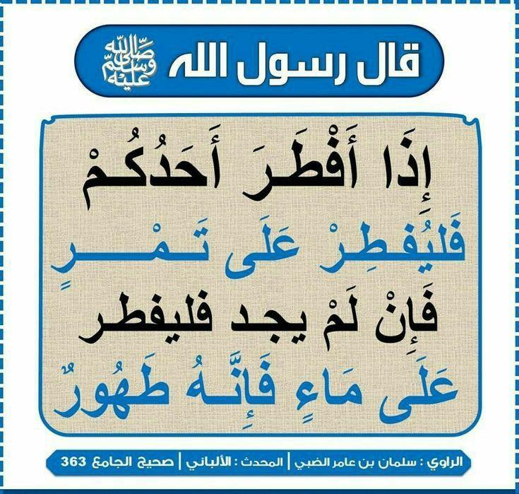 ماهي آخر غزوات الرسول صلى الله عليه وسلم مسابقات رمضانية بالعربي نتعلم Ramadan Activities Ramadan Activities
