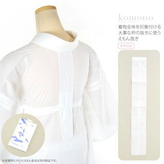 [women-fitting-neck] Nylon made Emon nuki (A thin fabric belt to adjust collar) for both lined and unlined Nagajuban (A kind of underwear for Kimono) Azuma620[Made in Japan]fs04gm