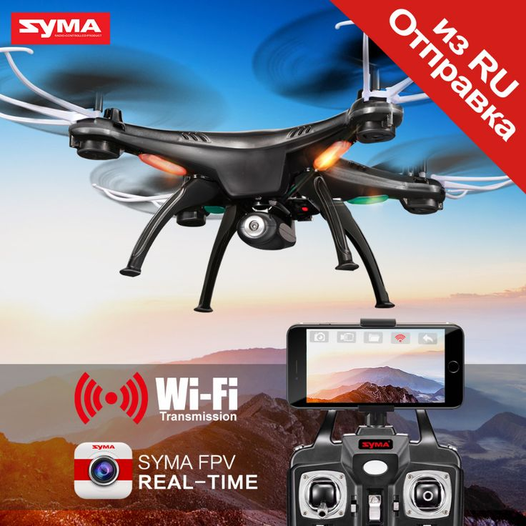 Syma X5SW X5SC(no wifi) RC Quadcopter with HD Camera 4CH Drone Wifi FPV Real-time Transmission Remote Control Helicopter //Price: $75.39 & FREE Shipping //     #HALOWEEN
