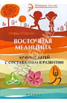 Софья Стурчак - Восточная медицина: лечение детей с отставанием в развитии обложка книги