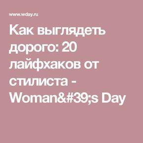 Как выглядеть дорого: 20 лайфхаков от стилиста - Woman's Day