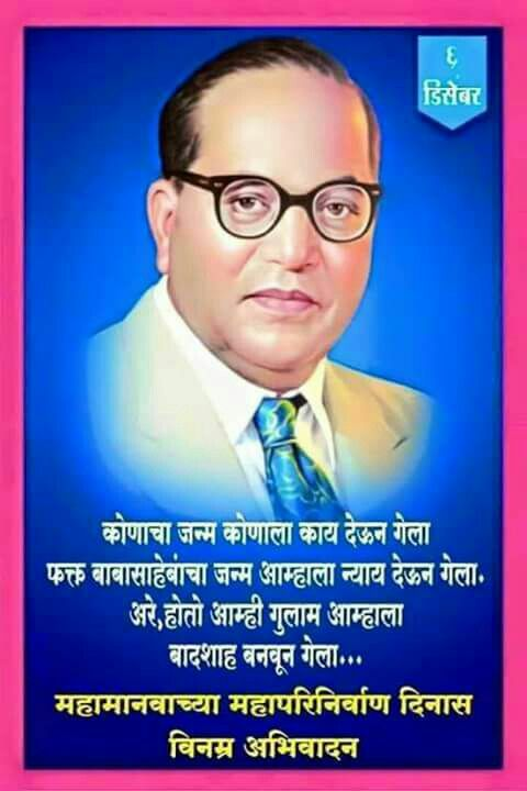 Pin By JITU 007 On GREATEST INDIAN Dr.B.R.AMBEDKAR
