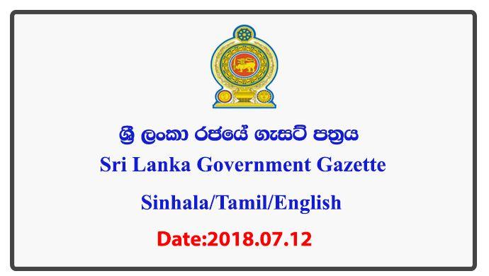 Sri Lanka Government Official Gazette 2018 July 12 (Sinhala