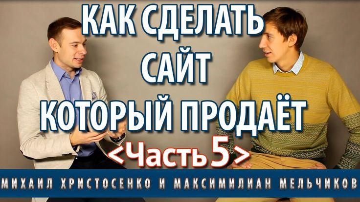 Как сделать сайт, который продаёт (часть 5) [Максимилиан Мельчикови Миха...