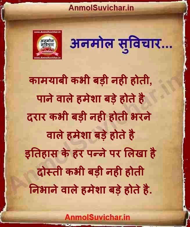Anmol Vachan In Hindi : कामयाबी कभी बड़ी नही होती, पाने वाले हमेशा बड़े होते है दरार कभी बड़ी नही होती भरने वाले हमेशा बड़े होते है