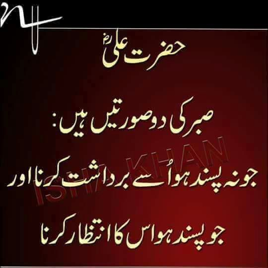 hazrat ali sayings urdu pdf
