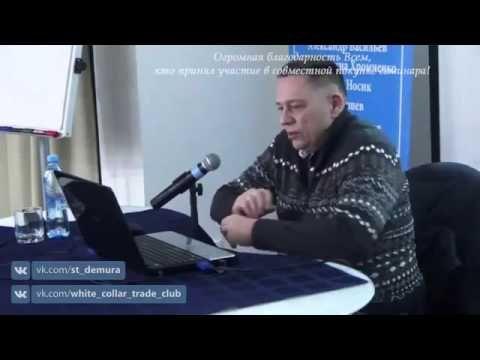 Семинар Степана Демура за 29.01.2016