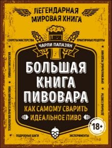 Чарли Папазян - Большая книга пивовара. Как самому сварить идеальное пиво