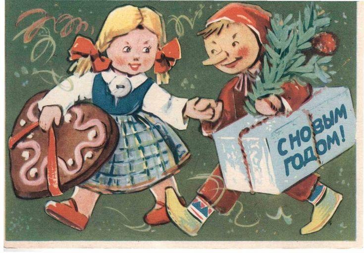 Действие открытки, открытки для нового года 50-е