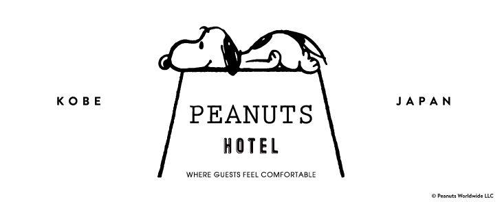スヌーピーをテーマにしたデザインホテル「PEANUTS HOTEL」(ピーナッツ ホテル)が2018年夏、神戸にオープンすることが明らかになった。