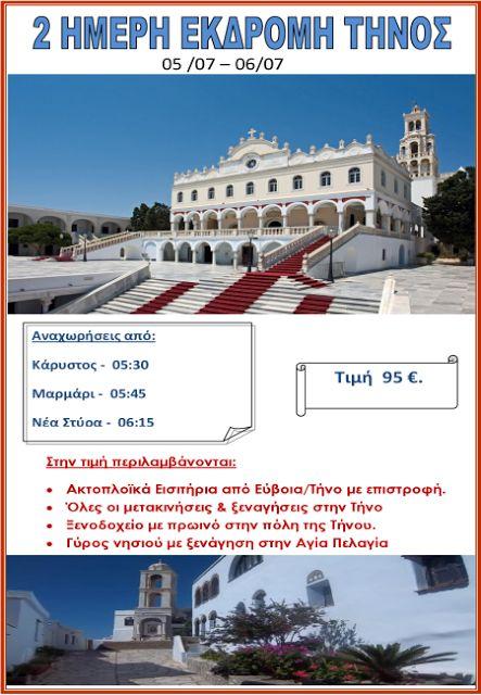 ΕΚΔΡΟΜΗ ΣΤΗΝ ΤΗΝΟ !!! ΔΙΗΜΕΡΗ: 05-06 ΙΟΥΛΙΟΥ & ΗΜΕΡΗΣΙΑ: 06 ΙΟΥΛΙΟΥ - EVIA TRAVEL