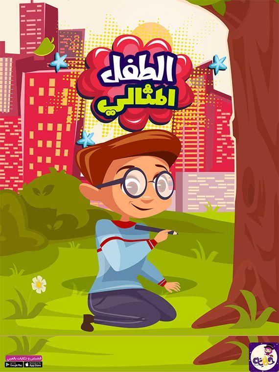 قصص تحفيزية قصيرة للاطفال قصة الطفل المثالي بتطبيق قصص وحكايات بالعربي Mario Characters Character Fictional Characters