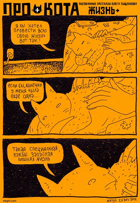 Котофилософия