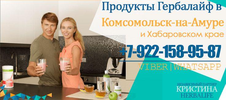 Гербал в Комсомольске-на-Амуре | Как правильно похудеть в домашних условиях, Гербал