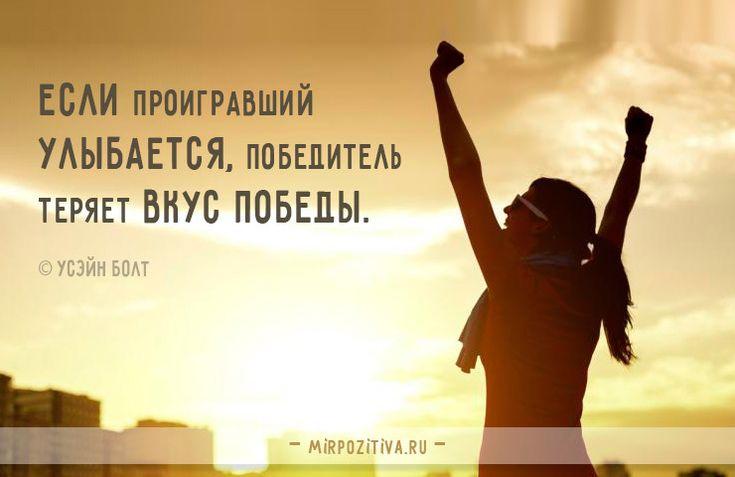 Сильные и мотивирующие спортивные цитаты и афоризмы!