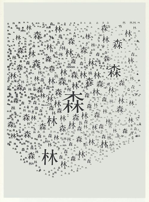 Japanese Poster Design: The kanji forest. - Gurafiku: Japanese Graphic Design