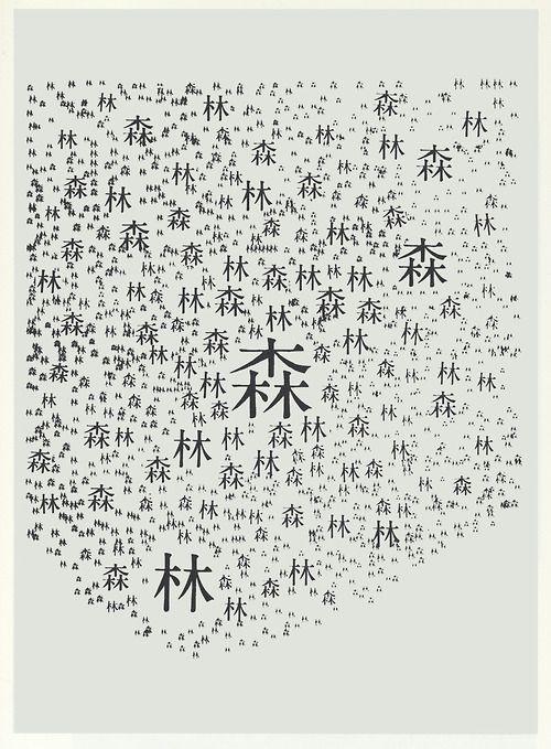 Japanese Poster Design: The kanji forest. - Gurafiku: Japanese Graphic Design