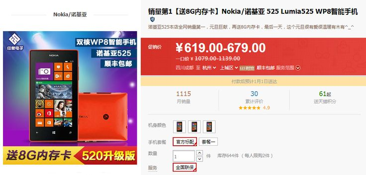 Nokia Lumia 525 pricing lows China   The Nokia Power User reports that the successor to the highly popular Nokia Lumia 520 smartphone, Nokia Lumia 525, has been hitting the new pricing low point in China, and is now available just 629 yuan ($ 103) price, which is cheaper than the Nokia Lumia 520, which is now available.