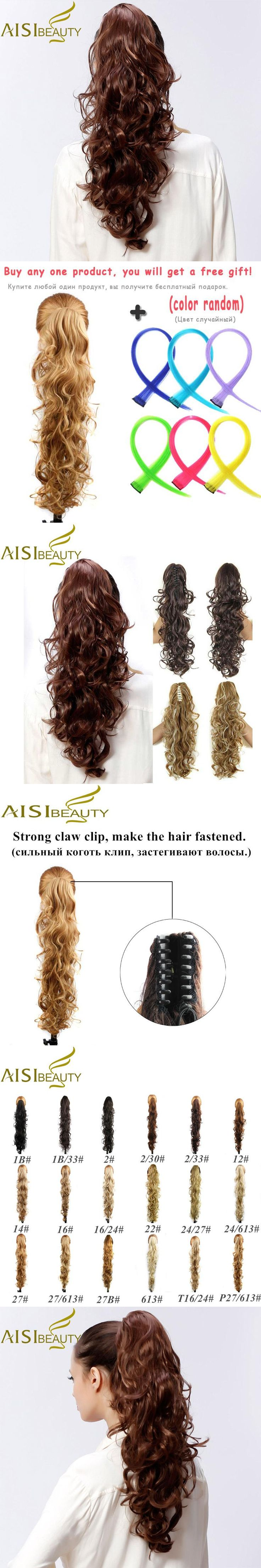 "AISI BEAUTY 29"" 200g High Temperature Fiber Hairpieces Long Wavy Synthetic Claw Clip Ponytail Hair Extensions for Women"