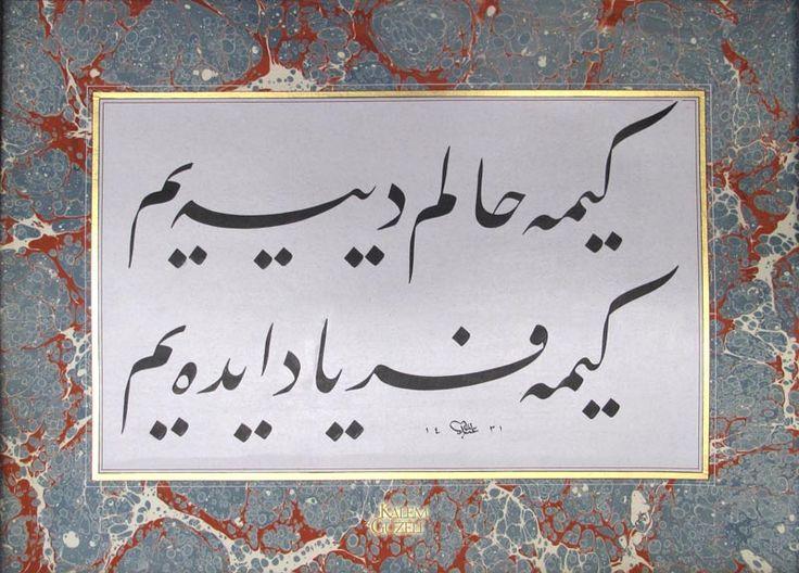 "© Abdullah Gün - Levha ""Kime halim diyeyim, kime feryad edeyim"""