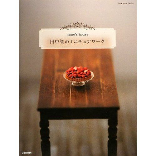 A new book is out by Tomo Tanaka of Nunu's House. With instructions for how to make some of his amazing miniature food items!