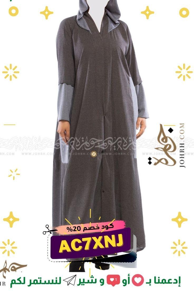 عبايات اللوان متجر جوهرة استخدمي قسيمة خصم تصل الي 20 Ac7xnj Dresses With Sleeves Fashion Long Sleeve Dress