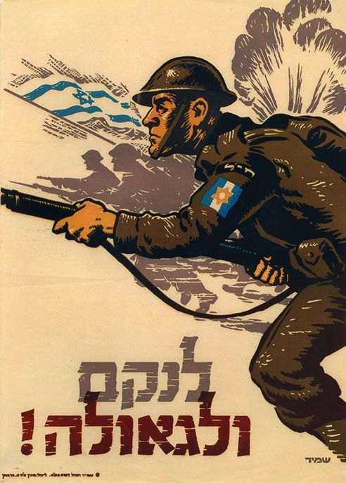 Zionist Posters from the 1930s through the 1950s – military recruitment poster