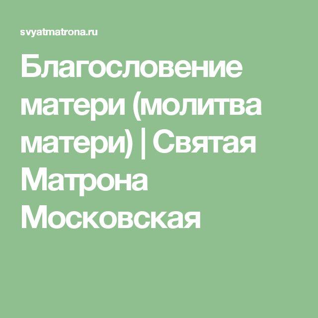 Благословение матери (молитва матери) | Святая Матрона Московская