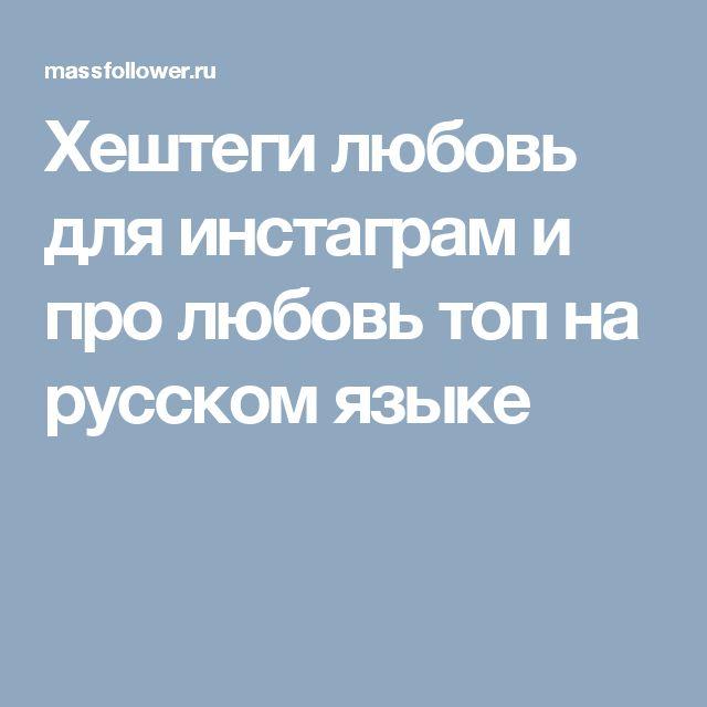 Хештеги любовь для инстаграм и про любовь топ на русском языке