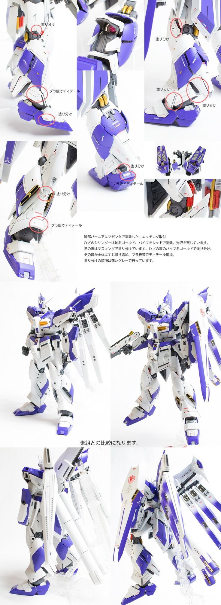 MG Hi-ν Gundam ver.Ka+HWS