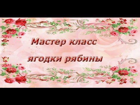"""мастер класс фоамиран """"ягоды рябины"""""""