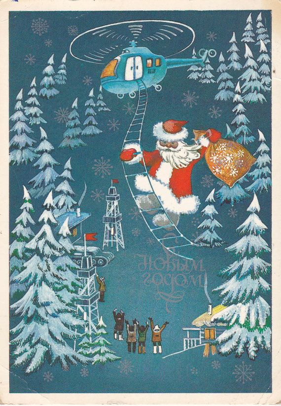 """Signed. Vintage """"Happy New Year"""" Postcard - 1985, USSR Ministry of Communications. Condition 2/10"""