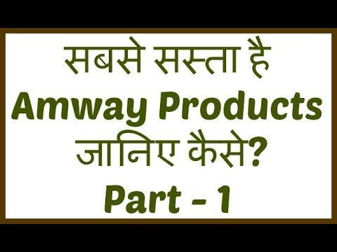 Amway product सबसे सस्ता कैसे? how Amway Products are Cheapest? - YouTube
