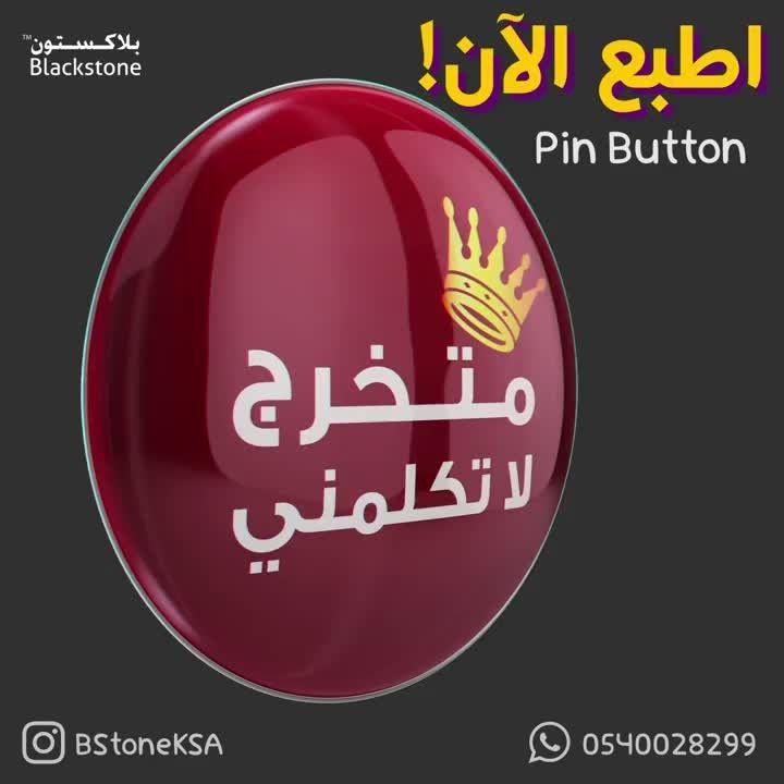طباعة بادجات الرياض بروش Custom Pins Button Pins Custom Print