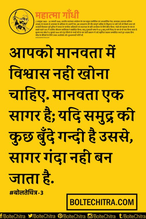 Famous Quotes of Mahatma Gandhi in Hindi        Part 3