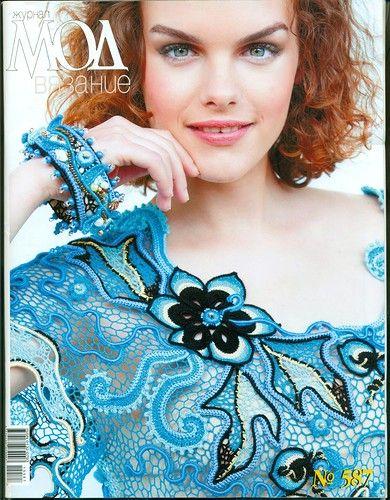 Irish crochet &: Zhurnal MOD 587 WOW the inspiration!