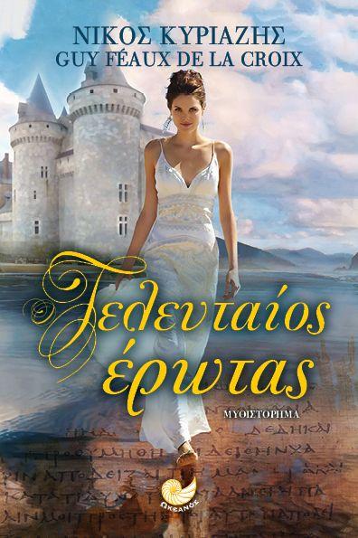 "Book cover for the greek edition of ""The Last Love"", Nicholas Snow and Guy de la Croix, Oceanos Publications. Cover design: Elena Mattheu."