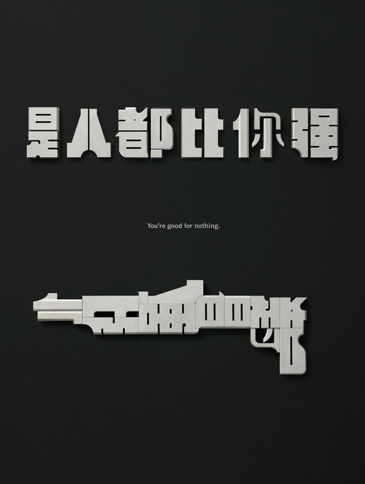 weapon words 3d modeling
