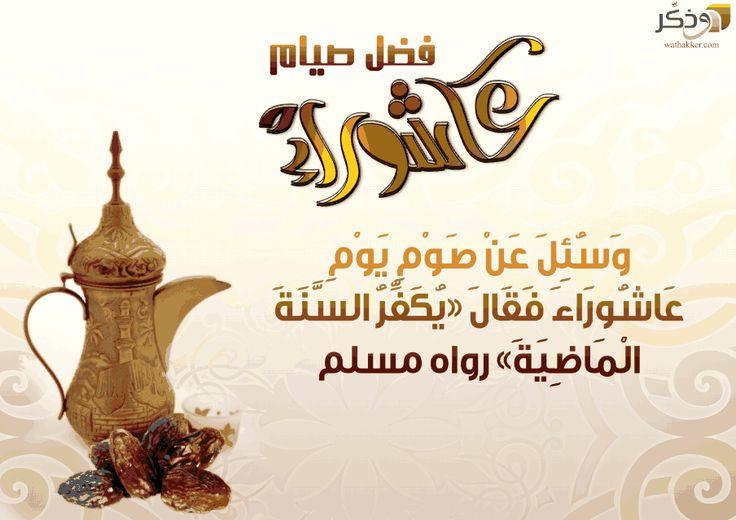 فضل صيام عاشوراء Day Of Ashura Holy Quran Peace Be Upon Him
