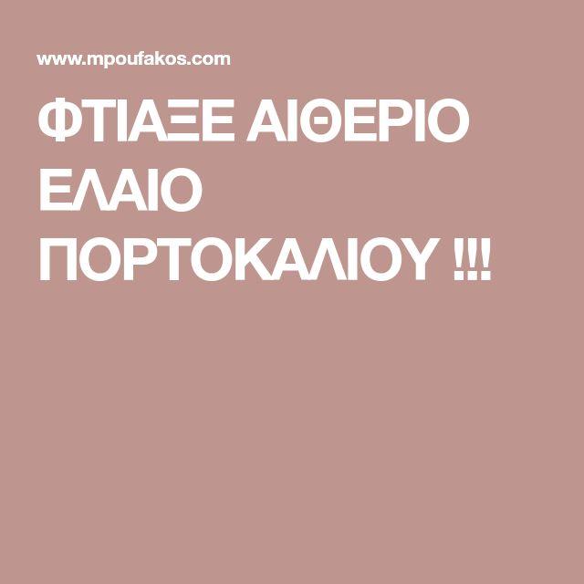 ΦΤΙΑΞΕ ΑΙΘΕΡΙΟ ΕΛΑΙΟ ΠΟΡΤΟΚΑΛΙΟΥ !!!