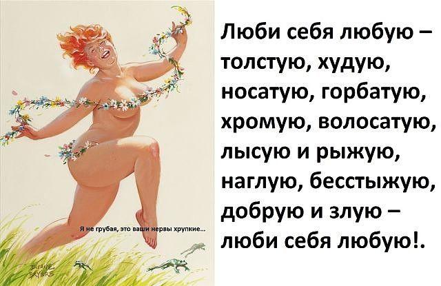Люби себя любую-...