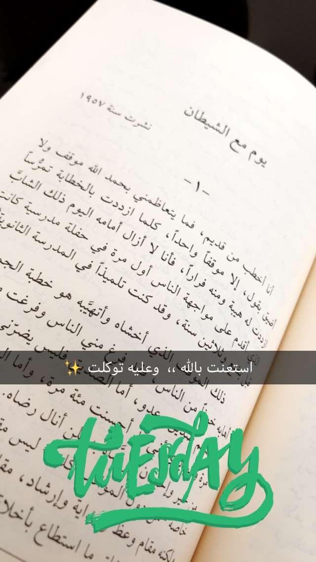 Pin By Eqbal On خواطر الطنطاوي Bullet Journal Journal Supplies