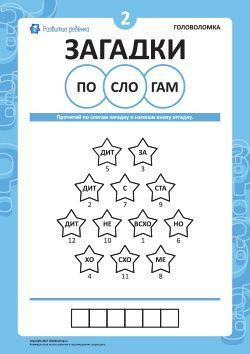 Задание-головоломка № 2 поможет ребенку потренировать навыки чтения по слогам и навыки письма в увлекательной, необычной форме, разгадывая загадку