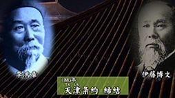 天津条約で清との関係修復を図る