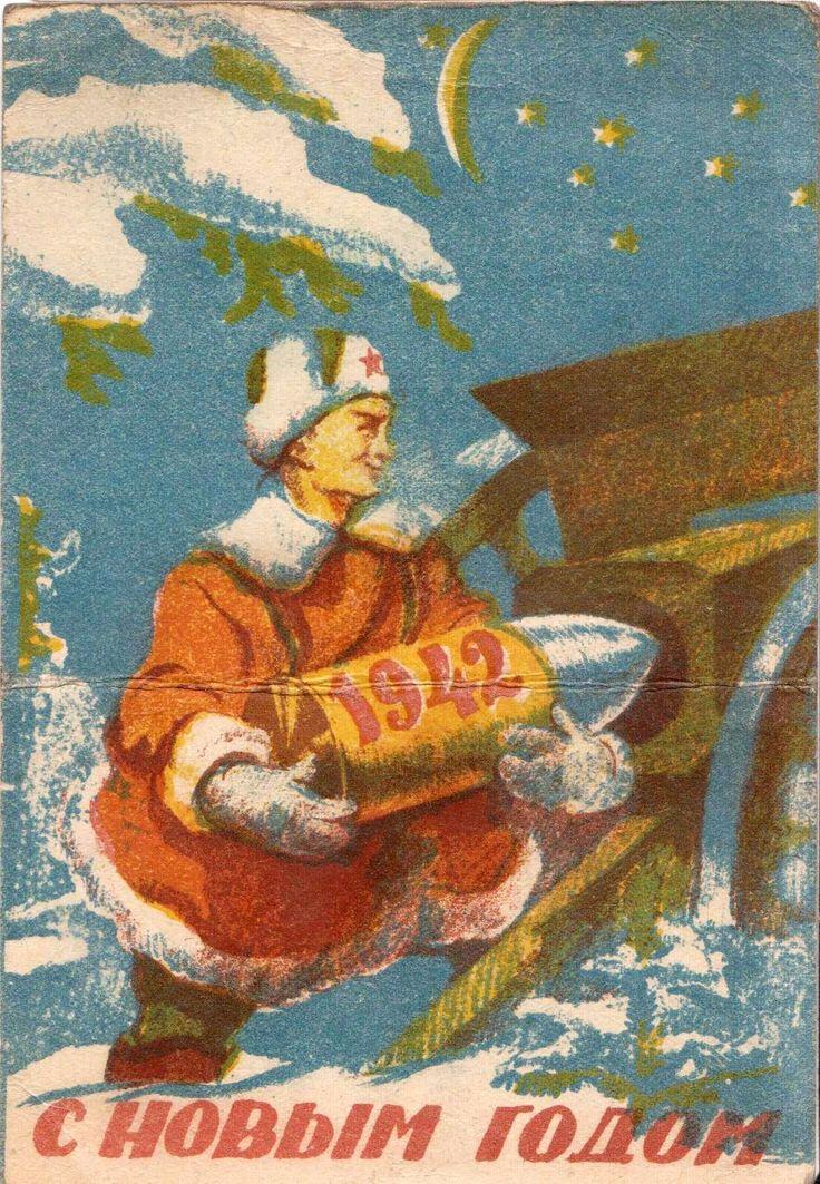 Soviet wartime New Year's postcard